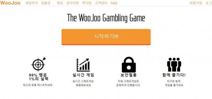 [먹튀사이트] woojoo 먹튀 / 먹튀검증업체 놀이터추천