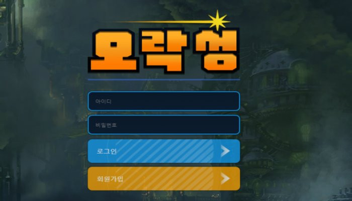 [먹튀사이트] 오락성 먹튀 / 먹튀검증업체 놀이터추천