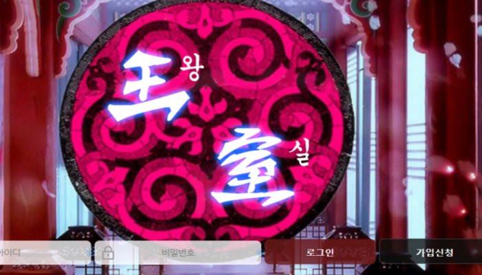 [먹튀사이트] 왕실 먹튀 / 먹튀검증업체 놀이터추천