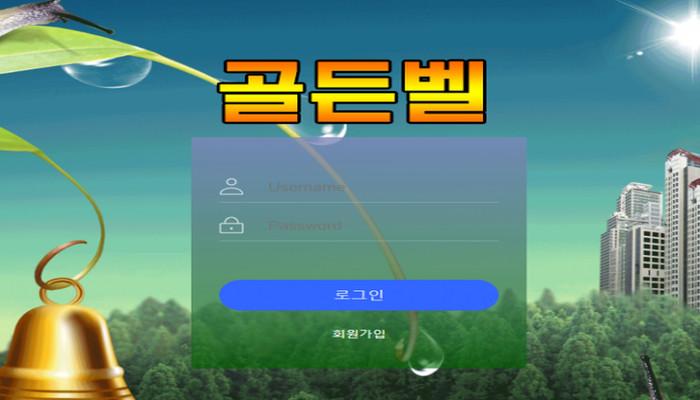 [먹튀사이트] 골든벨 먹튀 / 먹튀검증업체 놀이터추천