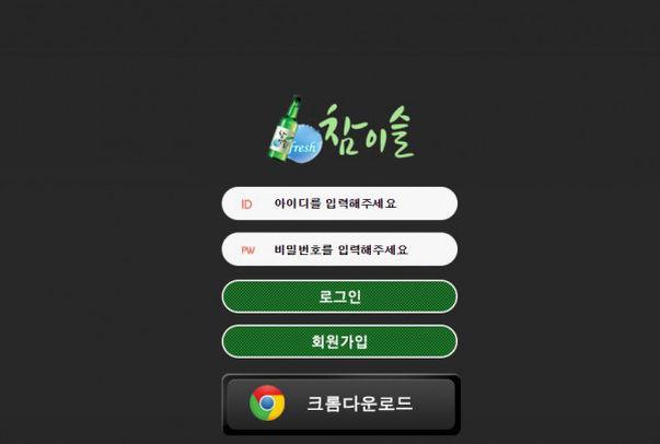 [먹튀사이트] 참이슬 먹튀 / 먹튀검증업체 카지노추천