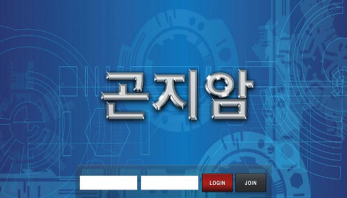 [먹튀사이트] 곤지암 먹튀 /먹튀검증업체 놀이터추천