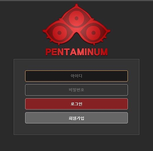 [먹튀사이트] 펜타미늄 먹튀 / 먹튀검증업체 놀이터추천