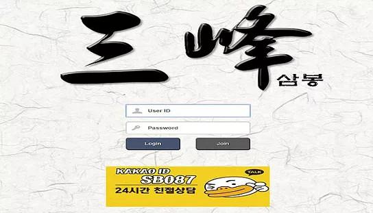 [먹튀사이트] 삼봉 먹튀 / 먹튀검증업체 놀이터추천