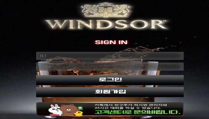 [먹튀사이트] 윈저 먹튀 / 먹튀검증업체 놀이터추천