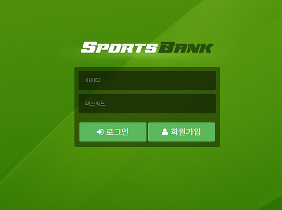 [먹튀사이트] 스포츠뱅크 먹튀 / 먹튀검증업체 놀이터추천