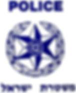 לוגו משטרת ישראל.jpg
