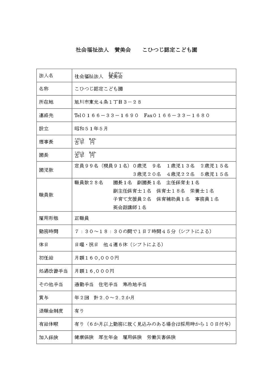 常勤保育士募集_page-0001.jpg