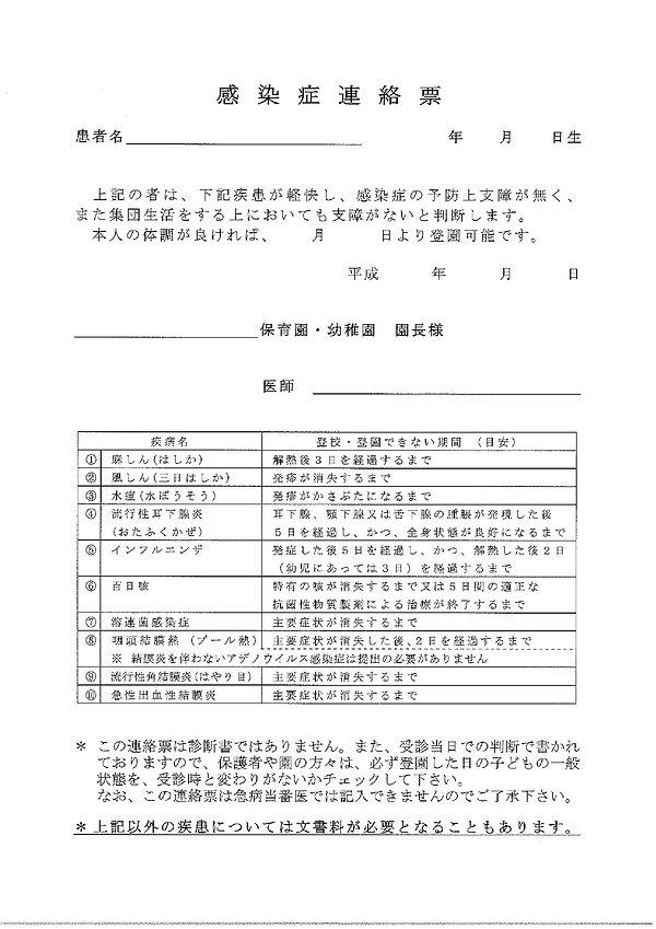感染症連絡票_page-0001.jpg