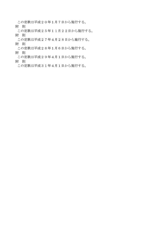 現行 定款/31. 4.1_page-0008.jpg
