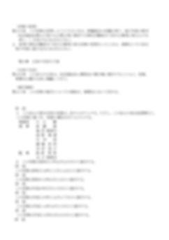 現行 定款/31. 4.1_page-0007.jpg