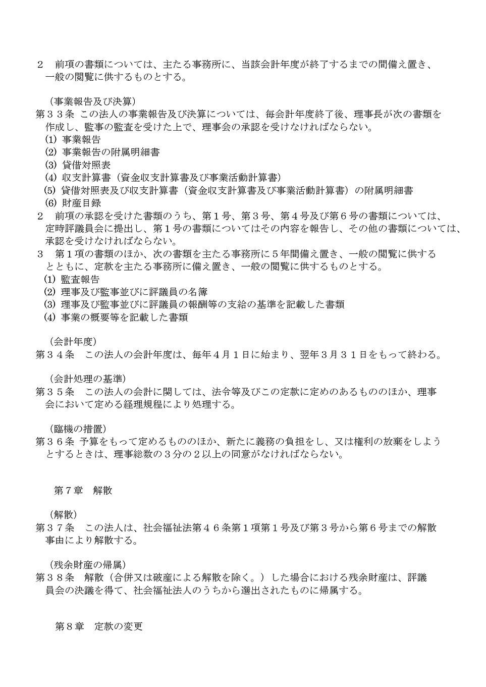 現行 定款/31. 4.1_page-0006.jpg