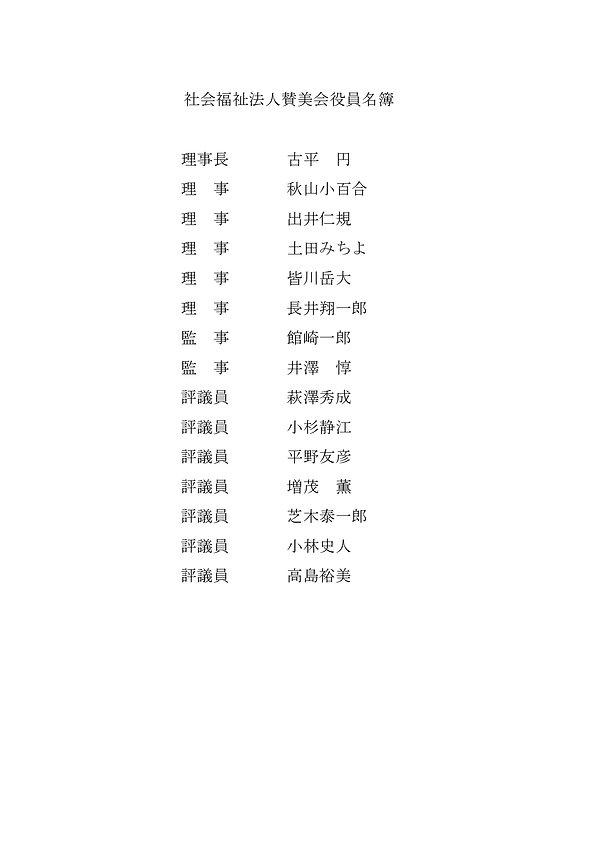 役員名簿R3.1.26_page-0001.jpg