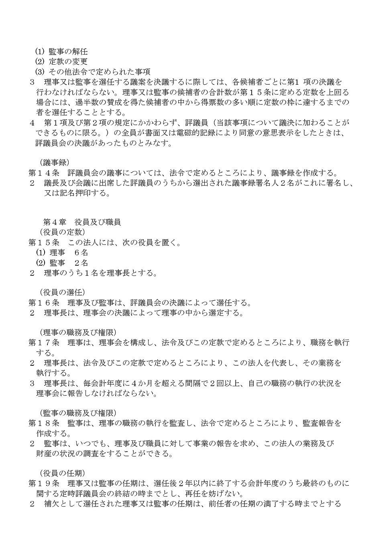 現行 定款/31. 4.1_page-0003.jpg