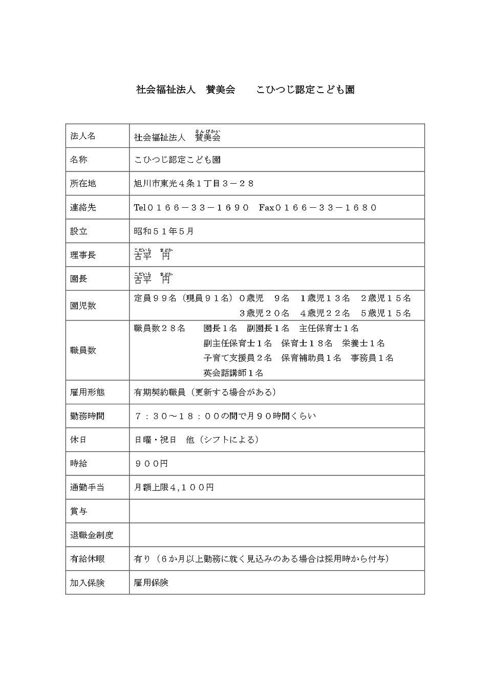 パート保育士募集_page-0001.jpg