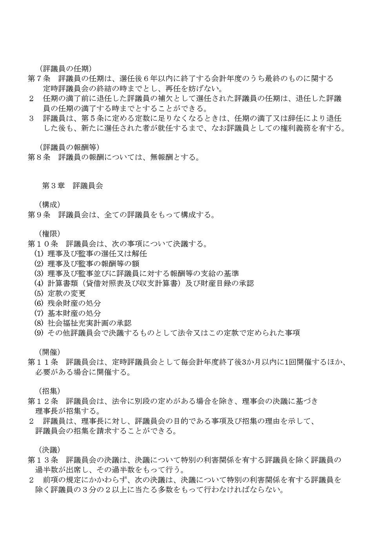 現行 定款/31. 4.1_page-0002.jpg