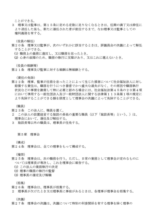 現行 定款/31. 4.1_page-0004.jpg