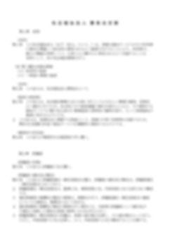 現行 定款/31. 4.1_page-0001.jpg