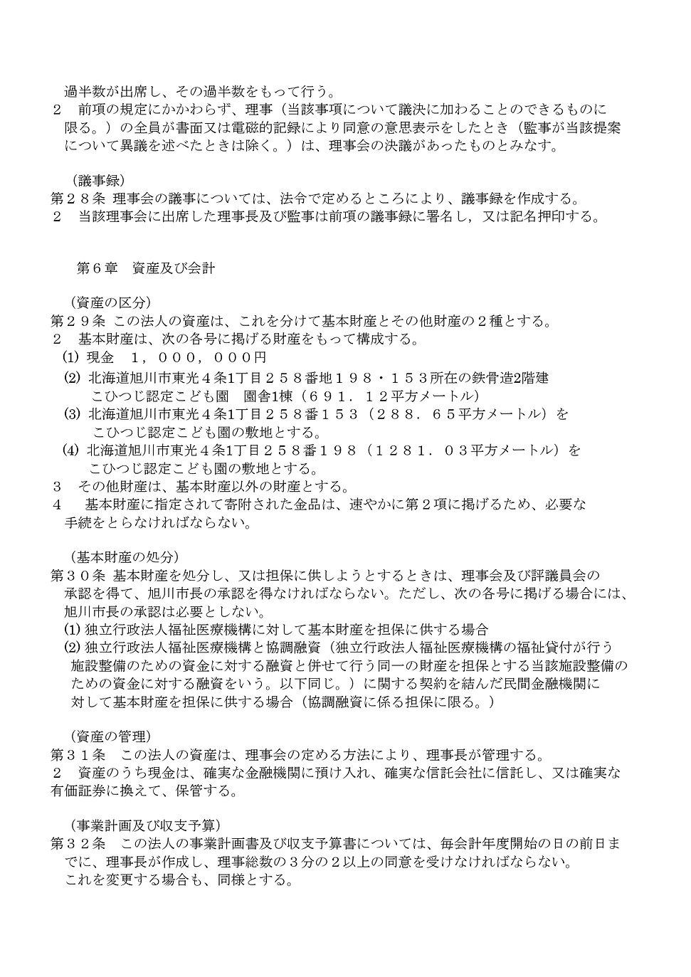 現行 定款/31. 4.1_page-0005.jpg