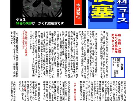 クリニック新聞(2月10日発行分)