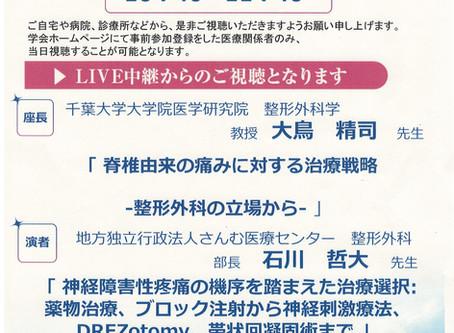 第27回日本脊椎・脊髄神経手術手技学会ランチョンセミナー