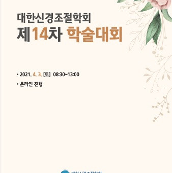 14th Annual Conference of Korean Neuromodulation Society