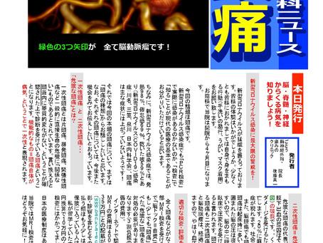 クリニック新聞(3月3日発行分)