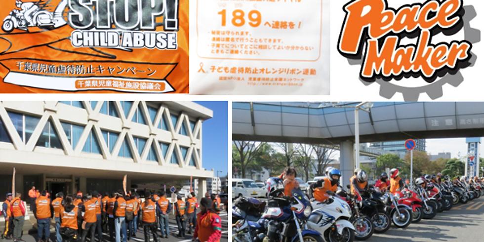 CHIBA Orange bikers rally (Run For KIds 2019