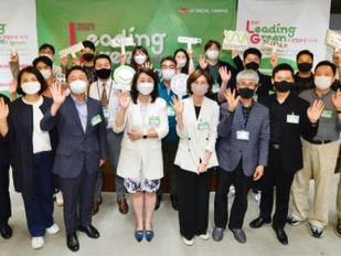 LG소셜캠퍼스, 친환경을 선도하는 리딩그린 LG소셜펠로우 11기 발대식 개최