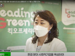 [LG소캠뉴스] 친환경 유망 기업 TOP 10! 2021년 LG소셜펠로우 11기를 소개합니다!!