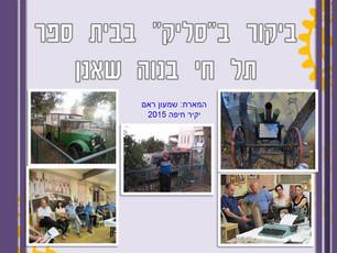 """סיור בסליק בי""""ס תל חי בנווה שאנן בחיפה"""