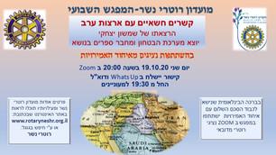 קשרים חשאיים עם ארצות ערב - הרצאתו של שמשון יצחקי