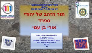 תור הזהב של יהודי ספרד - אורי בן עמי