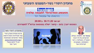 הפייסבוק-משעשוע סוטנדטיאלי למעצמה עולמית-הרצאתו של עמנואל וינד