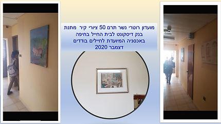 ציורים לבית החייל.jpg
