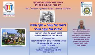 דהאר אל עומר – מלך חיפה  - סיפורו של יעקב שורר