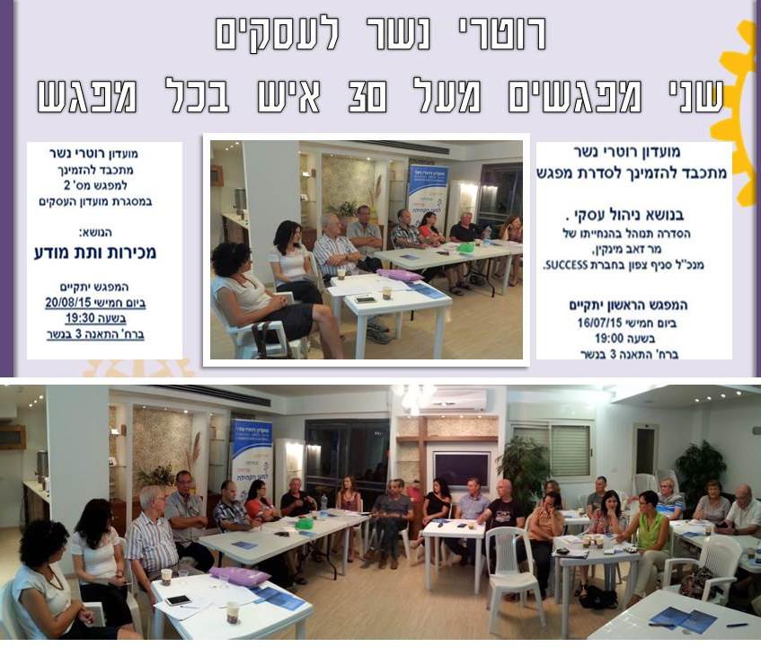 מפגשי רוטרי לעסקים (1)