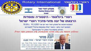 רוטרי בינלאומי - היסטוריה ומוסדות - הרצאתו של יונה מזור-מזכיר רוטרי ישראל