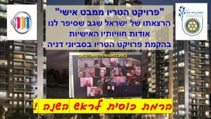 """פרוייקט """"הטריו"""" ממבט אישי סיפורו של ישראל שגב"""
