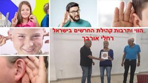 הווי ותרבות קהילת החרשים בישראל-רחלי אורבך