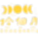 婚體日 Logo-06.png