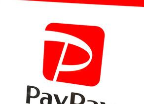 PayPayが使えるようになりました。