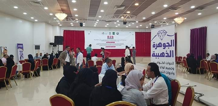 Feira de Cosméticos realizada no Iêmen (Oriente Médio) em  2020