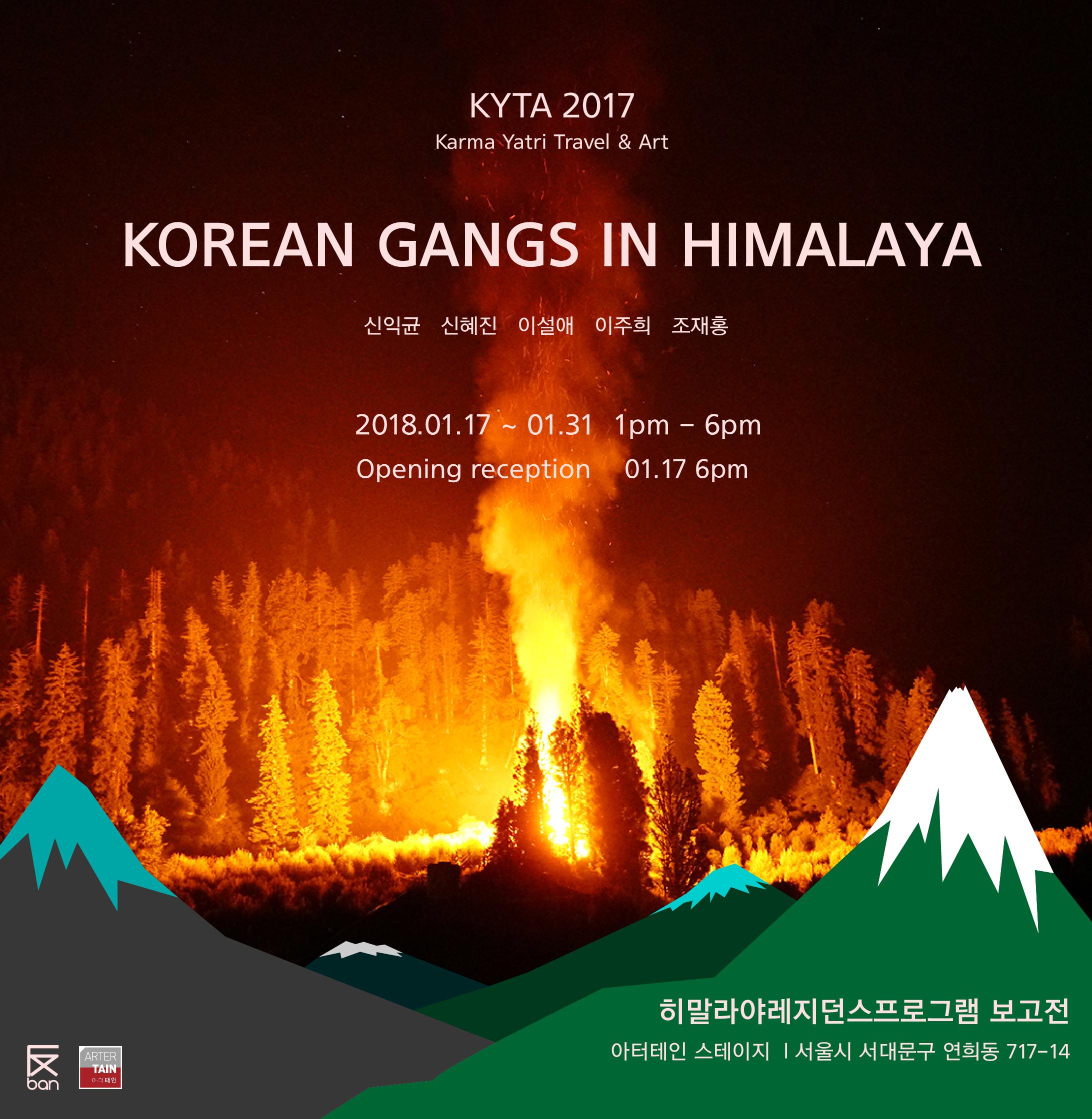 #KYTA2017: Archive & Walkthrough