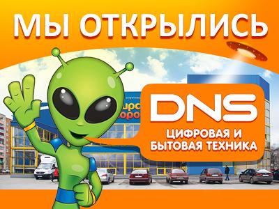 """Крупный цифровой гипермаркет открылся в Анжеро-Судженском ТЦ """"Сибирский городок""""!"""