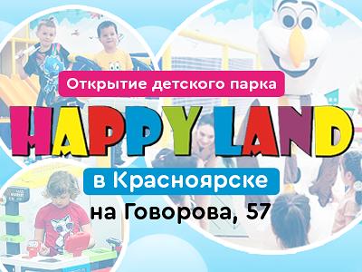 """В Красноярске в ТЦ """"Сибирский городок"""", на Говорова, 57 открылся детский парк!"""
