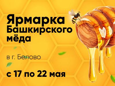 Ярмарка Башкирского мёда в г. Белово с 17 мая по 22 мая