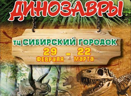 Выставка динозавров в Мариинске! С 29 февраля по 22 марта!