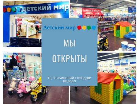 """""""Детский мир"""" в Белово приглашает за покупками!"""