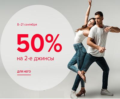 OSTIN: -50% на вторые джинсы